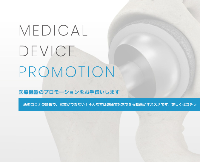 MEDICAL DEVICE PROMOTION